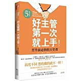 img - for The Management Masterclass: Great Business Ideas without the the Hype(Chinese Edition) book / textbook / text book