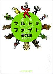 Ultra Fight Bangaichi (Paperback Comics-KADOKAWA COMICS special effects A) (2006) ISBN: 4048539973 [Japanese Import]