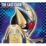 仮面ライダー剣(ブレイド) THE LAST CARD COMPLETE DECK
