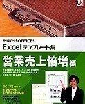 おまかせOFFICE! Excelテンプレート集 営業売上倍増編 B0013FPLNC Parent