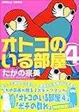 オトコのいる部屋 4 (エメラルドコミックス)