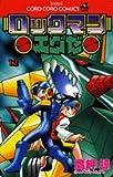 Rockman EXE (12) (ladybug Comics - ladybug Colo Comics) (2006) ISBN: 4091401708 [Japanese Import]