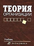 img - for Organization Theory Textbook 4 th ed Supplemented pererab Grif Umo Teoriya organizatsiiUchebnik dlya VUZov izd 4 book / textbook / text book