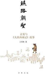 丝路朝圣——玄奘与《大唐西域记》故事 (Chinese Edition)