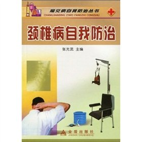 Download cervical self-control(Chinese Edition) PDF