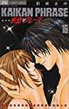 Kaikan Phrase 16 (Flower Comics) (2006) ISBN: 4091303943 [Japanese Import]