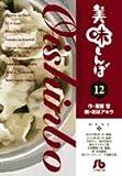 美味しんぼ (12) (小学館文庫)