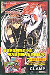 Tsubasa: Reservoir Chronicles Volume 6 (In Traditional Chinese NOT in English)