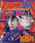 The ultimate theater Ultraman Cosmos ultra Encyclopedia (TV Magazine Deluxe) (2001) ISBN: 4063044688 [Japanese Import]