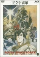 Royal Space Force - The Wings of Honneamise [Blu-ray+DVD]
