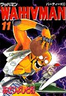 Wahhaman 11 (party Comics) (1999) ISBN: 406315064X [Japanese Import]