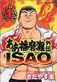 ああ播磨灘外伝Isao 1 (モーニングKC)