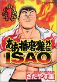 ああ播磨灘外伝ISAO コミック 全...