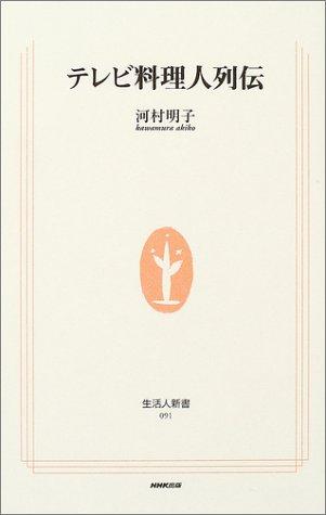 テレビ料理人列伝 (生活人新書)