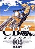 CB感。 5―Reborn (ビッグコミックス)