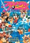 Ikinari Full Metal Panic! Vol. 3 (Ikinari Full Metal Panic!) (in Japanese)