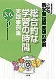 小学校新学習指導要領の授業 総合的な学習の時間実践事例集(3年〜6年) (教育技術ムック) (教育技術MOOK)