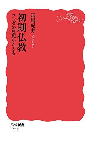 初期仏教――ブッダの思想をたどる (岩波新書)