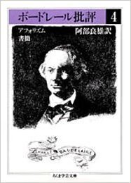 ボードレール批評〈4〉アフォリズム・書簡 (ちくま学芸文庫)