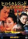 [DVD]ヒロイック・レジェンド(華流アクション) DVD-BOX 1