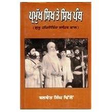 Pramukkha Sikha te Sikha pantha: Guru Harigobinda sahiba kala