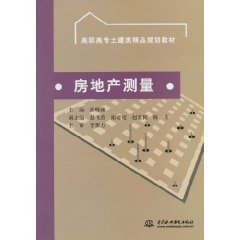 property measurements [paperback](Chinese Edition)