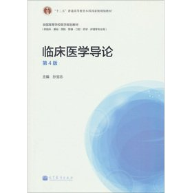 Twelve Five regular higher education undergraduate national planning materials National College of Medicine planning materials: Introduction to Clinical Medicine (4th edition)(Chinese Edition) pdf epub