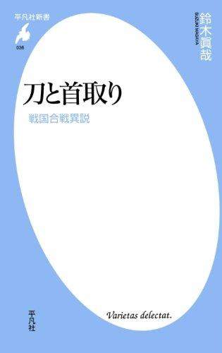 刀と首取り (平凡社新書)