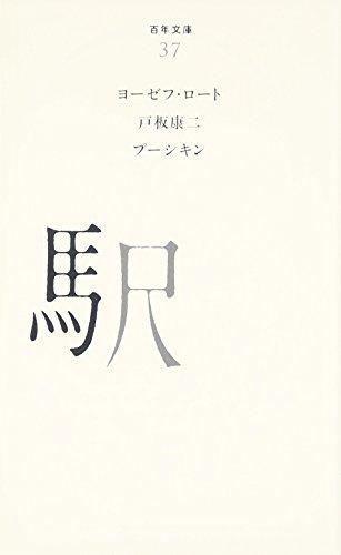 (037)駅 (百年文庫)