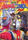 The Movie Ultraman Cosmos 2 Blue Planet (TV picture book of Kodansha (1223)) (2002) ISBN: 4063442233 [Japanese Import]