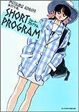 ショート・プログラム 新装版 1 (少年サンデーコミックス)