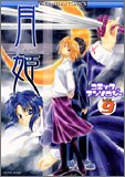 Tsukihime: Blue Blue Glass Moon Under The Crimson Air Vol. 9 (Tsukihime) (in Japanese)