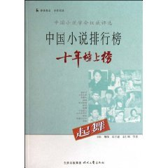 Top ten standings list of Chinese fiction: dance [Paperback]
