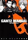 GANTZ/MANUAL (ヤングジャンプコミックス) [コミック]
