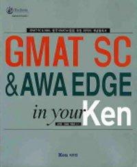 GMAT SC & AWA EDGE in your Ken (Korea Edition)