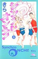 シンクロオンチ! 4 (クイーンズコミックス)