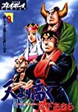 Chapter of invitation! Peach who too Ayashi 9 higher than heaven (Playboy Comics) (1997) ISBN: 4088570138 [Japanese Import]