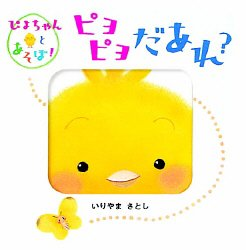 Tankobon Hardcover If it is cheep -?! Play with Piyo Chan (The! Series play with Piyo-chan) ISBN: 4052025903 (2006) [Japanese Import] Book