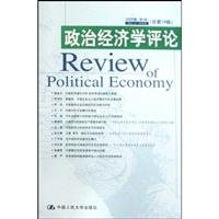 Political Economics (2008 Series Volume 2) (total 14 series)(Chinese Edition) ebook