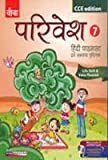 img - for Parivesh Hindi Pathmala - 7, With Cd book / textbook / text book