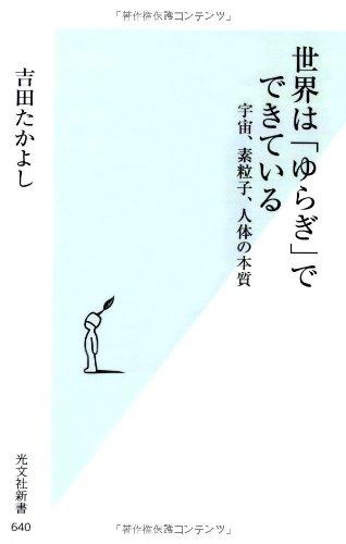 世界は「ゆらぎ」でできている 宇宙、素粒子、人体の本質 (光文社新書)