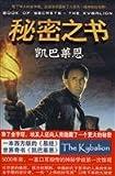 Book of Secrets. Kaiba Ryan(Chinese Edition)