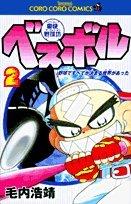 Volume 2 exciting baseball Bow Besuboru (ladybug Comics) (2004) ISBN: 4091431828 [Japanese Import]