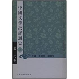 History of Chinese Literary Criticism: Modern Volume