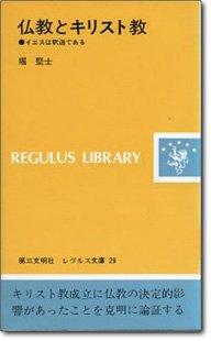 仏教とキリスト教―イエスは釈迦である (レグルス文庫 (29))
