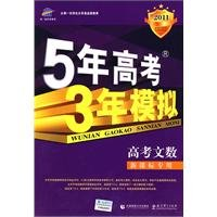 2012-College Entrance Examination Arts Math- College Entrance Examination Tests in 5 Years and Model Tests in 3 Years-Exclusively for Beijing-B Edition-(Include Keys with Analysis) (Chinese Edition) ebook