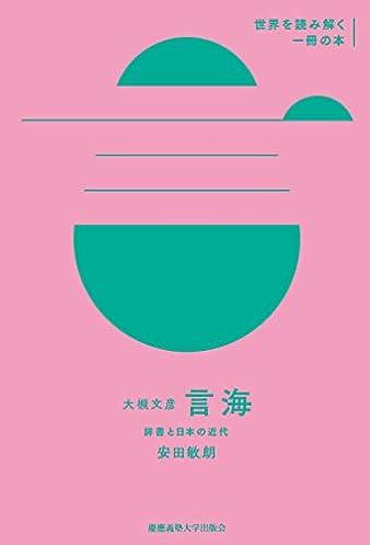 大槻文彦『言海』:辞書と日本の近代