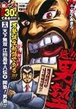Sakigake! Otokojuku peerless Etajima Heihachi Den 4 (SHUEISHA JUMP REMIX) ISBN: 4081132542 (2012) [Japanese Import]