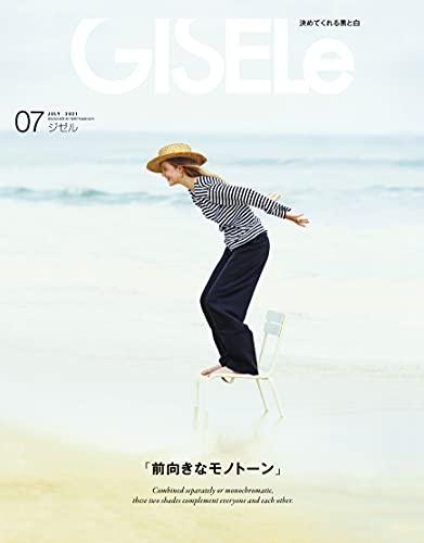 GISELe 最新号 表紙画像
