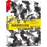 img - for The Four Pillars of Investing(Chinese Edition) book / textbook / text book